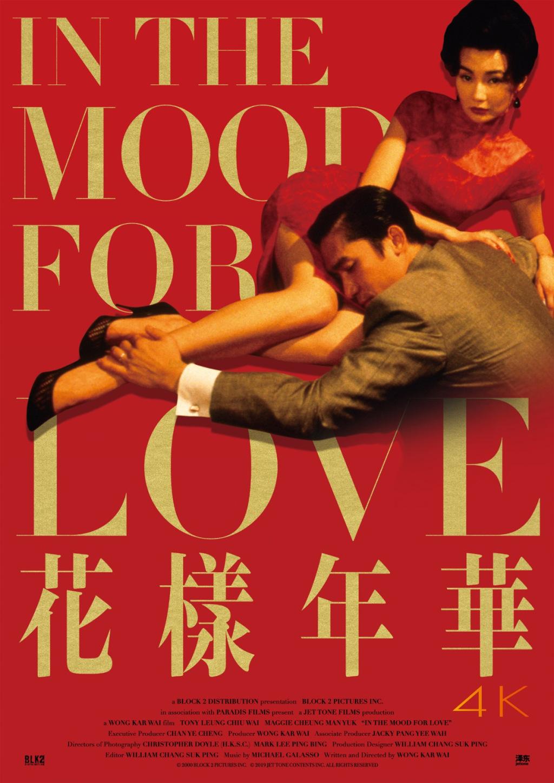 """<p><strong>""""In the Mood For Love 4K Restorasyon"""" – Wong Kar Wai</strong></p><p>Hong Kong İkinci Yeni Dalgası'nın önemli ismi Wong Kar-Wai'nin unutulmazları arasında yer alan """"Mood for Love"""" restore edildi.</p><p>Maggie Cheung ve Tony Leung'un başrollerinde yer aldığı film yönetmenin """"Love"""" üçlemesinin ikinci filmi. Üçlemede, """"Mood for Love""""ın öncesinde izleyiciyle buluşan """"Days of Being Wild"""" ve kendisinden sonra gelen """"2046"""" filmleri yer alıyor.</p><p>Film birbirlerine çok aşık olan Mrs. Chan ve Mr. Chow'un hikâyesine odaklanıyor.</p>"""